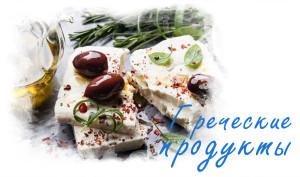 Греческие-продукты